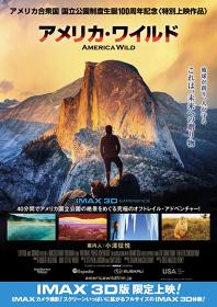 『アメリカ・ワイルド』ポスタービジュアル ©VisitTheUSA.com