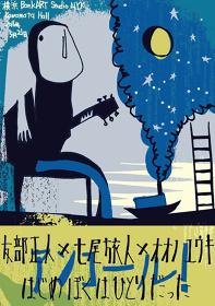 友部正人×七尾旅人×オオノユウキ『はじめぼくはひとりだった アンコール!』フライヤービジュアル