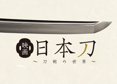 『映画 日本刀 ~刀剣の世界~』ビジュアル ©2016「映画 日本刀 ~刀剣の世界~」製作委員会