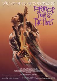 『プリンス/サイン・オブ・ザ・タイムズ』ビジュアル ©1987 PURPLE FILMS COMPANY. ALL RIGHTS RESERVED