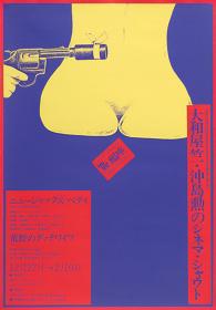 『アートシアター新宿文化・蝎座ポスター展』展示予定作品 デザイン:小島武  1969年
