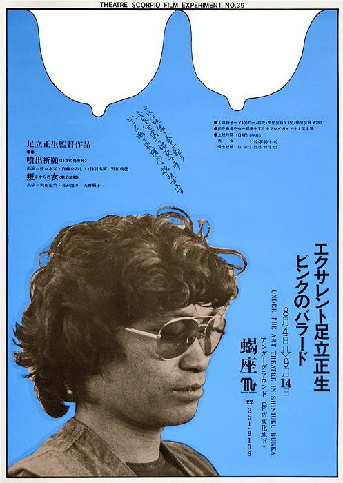 『アートシアター新宿文化・蝎座ポスター展』展示予定作品 デザイン:小島武 1971年