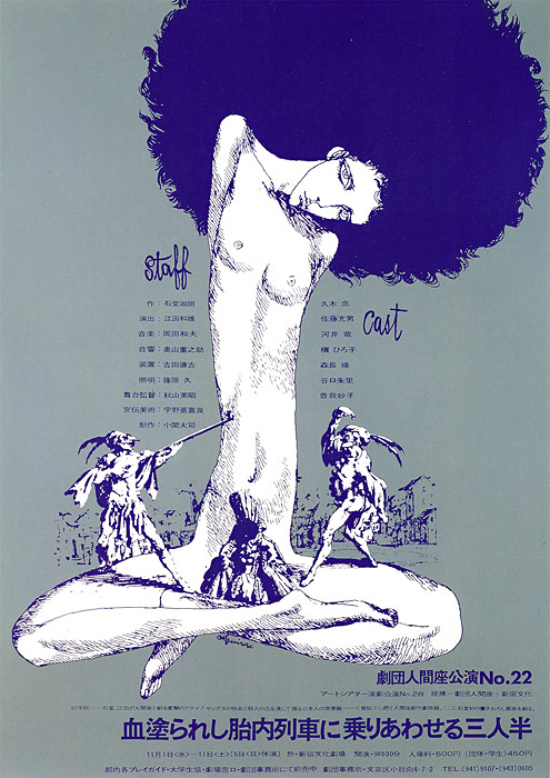 『アートシアター新宿文化・蝎座ポスター展』展示予定作品 デザイン:宇野亞喜良 1967年