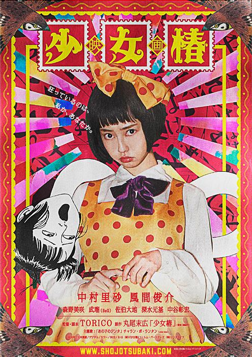 『少女椿』ポスタービジュアル ©2016『少女椿』フィルム・パートナーズ