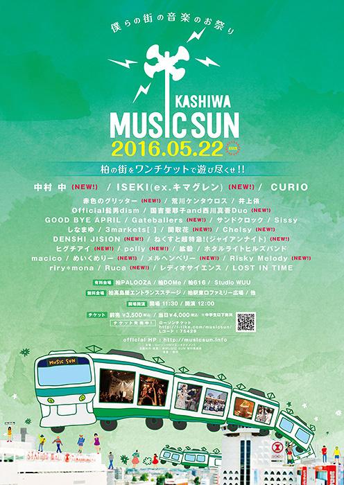 『柏 MUSIC SUN 2016』フライヤービジュアル