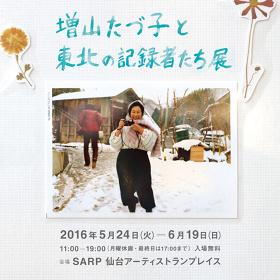 『増山たづ子と東北の記録者たち』フライヤービジュアル