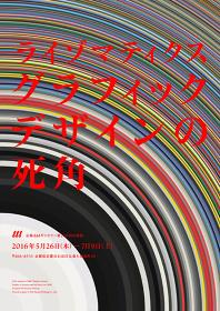 『ライゾマティクス グラフィックデザインの死角』ポスタービジュアル Design:Hiroyasu Kimura / Kaori Fujii / Yusuke Tomoto