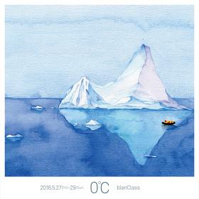 『0℃』メインビジュアル Design:Tadao Kawamura  Illustration:Yoichi Kamimura