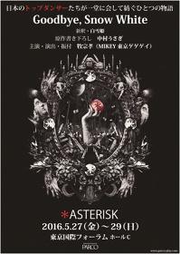 『*ASTERISK「Goodbye, Snow White」新訳・白雪姫』チラシビジュアル