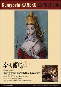 金子國義『Kuniyoshi KANEKO's Favorite』ポスタービジュアル
