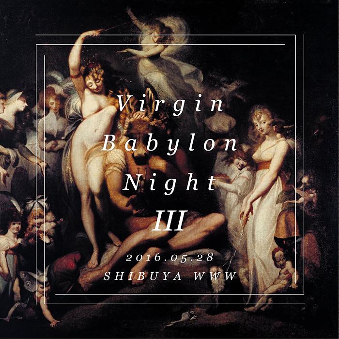 『Virgin Babylon Night 3』メインビジュアル