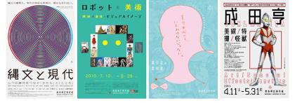 青森県立美術館10周年記念『青森県美のこれまでとこれから:地方と美術館、その個性の顕在化のために』ビジュアル