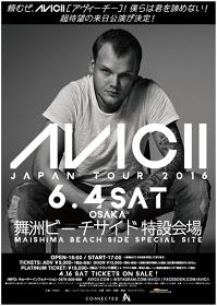 『Avicii JAPAN TOUR 2016』大阪公演ポスタービジュアル