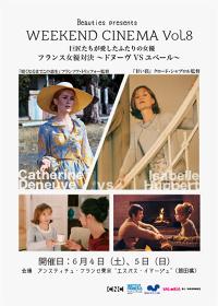Beauties presents WEEKEND CINEMA Vol.8『フランス女優対決 ~ドヌーヴ VS ユペール~ 巨匠たちが愛したふたりの女優』ポスタービジュアル
