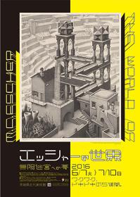 『無限迷宮への夢 エッシャーの世界』ポスタービジュアル