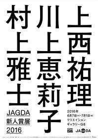 JAGDA新人賞展2016『上西祐理・川上恵莉子・村上雅士』チラシビジュアル