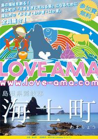 『AMA Oyster Cruise ~ゆらゆらしながら海士町に想いを馳せる~』フライヤービジュアル