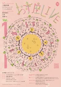 『お寺座LIVE vol.10』フライヤービジュアル