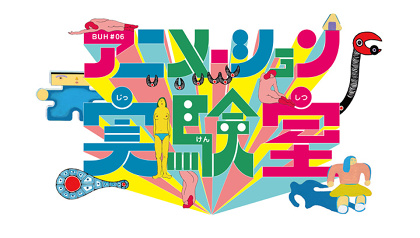 『アニメーション実験室―冠木佐和子/姫田真武/水江未来―』ロゴ