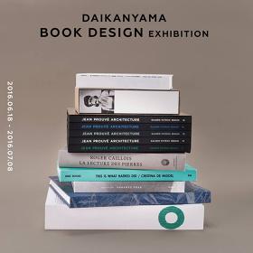 『代官山BOOK DESIGN展2016』メインビジュアル