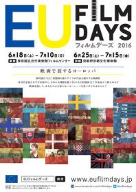 『EUフィルムデーズ2016』ポスタービジュアル