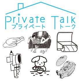 『Private Talk展』メインビジュアル