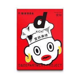 『d design travel AICHI』表紙