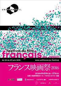 『フランス映画祭2016』メインビジュアル