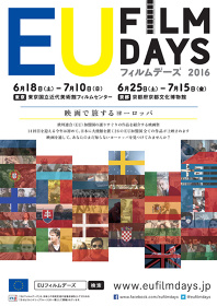 『EUフィルムデーズ2016』京都会場 ポスタービジュアル