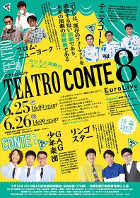 『テアトロコント Vol.8』チラシビジュアル