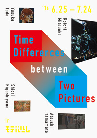 『Time Difference between Two Pictures』メインビジュアル