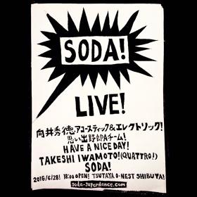 『SODA! 企画のSUPER DANCE!』チラシビジュアル