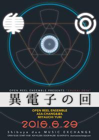 "Open Reel Ensemble Presents『""集回2016""~異電子の回~』フライヤービジュアル"