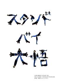 大悟の朗読会2016年夏『スタンドバイ大悟』メインビジュアル ©池田野歩