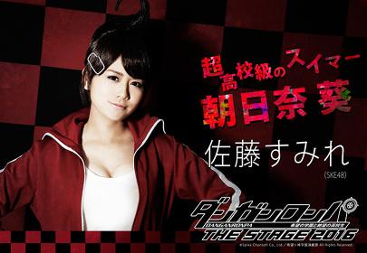 佐藤すみれ ©Spike Chunsoft Co.,Ltd./希望ヶ峰学園演劇部 All Rights Reserved.