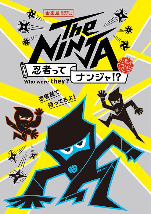 企画展『The NINJA -忍者ってナンジャ!?-』メインビジュアル
