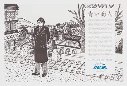 伊藤忠商事『ある商人シリーズ』新聞広告