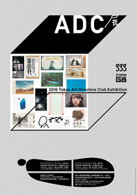 『2016 ADC展』フライヤービジュアル