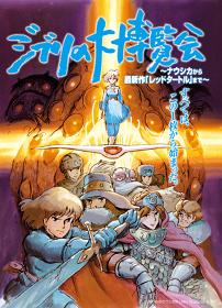 『ジブリの大博覧会 ~ナウシカから最新作「レッドタートル」まで~』 風の谷のナウシカ ©1984 Studio Ghibli・H