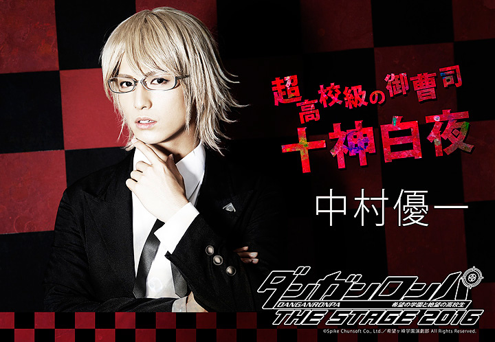 中村優一 ©Spike Chunsoft Co.,Ltd./希望ヶ峰学園演劇部 All Rights Reserved.