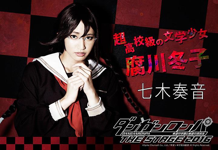 七木奏音 ©Spike Chunsoft Co.,Ltd./希望ヶ峰学園演劇部 All Rights Reserved.