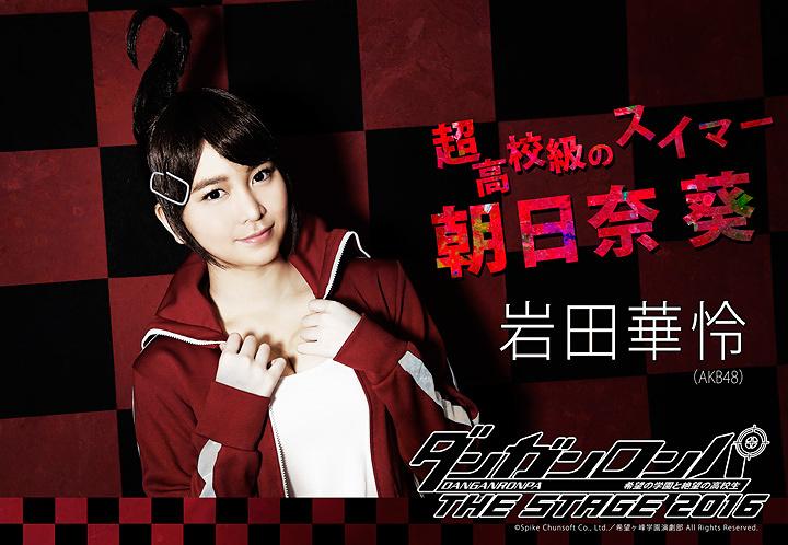 岩田華怜 ©Spike Chunsoft Co.,Ltd./希望ヶ峰学園演劇部 All Rights Reserved.