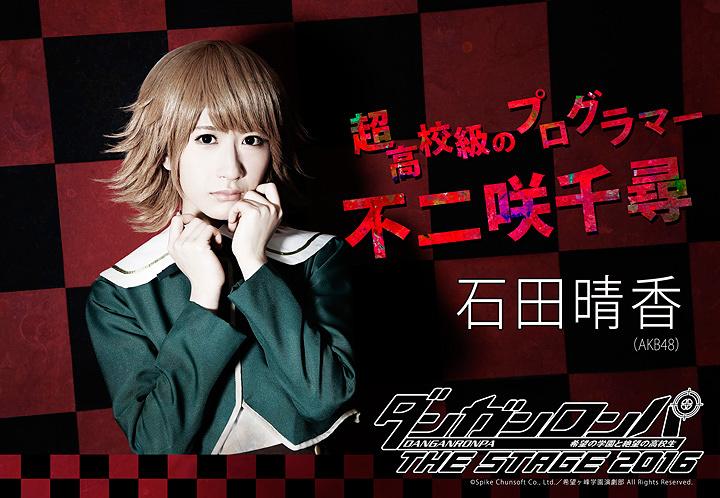 石田晴香 ©Spike Chunsoft Co.,Ltd./希望ヶ峰学園演劇部 All Rights Reserved.