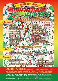 熊本復興チャリティーイベント『Hallelujah!! Dance for Kumamoto』フライヤービジュアル