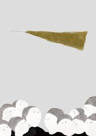三好愛『空をまさぐる』