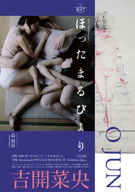 『ほったまるびより-O JUNと吉開菜央』展チラシビジュアル