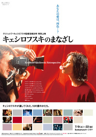 『クシシュトフ・キェシロフスキ没後20年記念 特別上映』ポスタービジュアル ©1993 MK2 Productions / CED Productions / FR3 Films Productions / CAB Productions / Studio Tor,©1993 MK2 Productions / France 3 Cinema / CAB Productions / Film Studio Tor, ©1994 MK2 Productions / France 3 cinema / CAB Productions / Film studio TOR