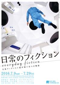 『日常のフィクション』フライヤービジュアル