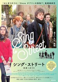 『シング・ストリート 未来へのうた』ポスタービジュアル ©2015 Cosmo Films Limited. All Rights Reserved