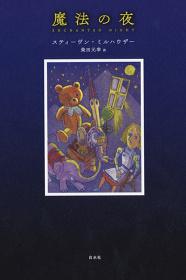 『魔法の夜』表紙